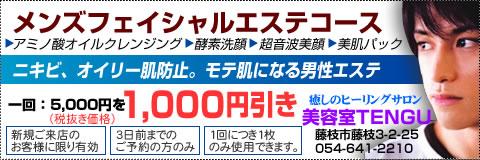 メンズフェイシャルエステコース1,000円引